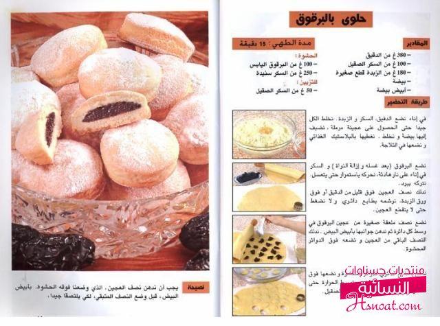 بالصور طبخ بالصور حلويات , صناعة الحلويات بالصور 8072 4