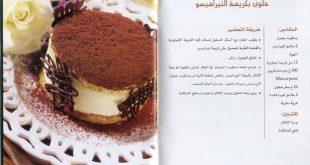 طبخ بالصور حلويات , صناعة الحلويات بالصور