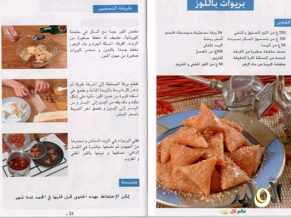 بالصور حلويات مغربية تقليدية وعصرية بالصور , اشهر حلويات المغرب بالصور 8091 2