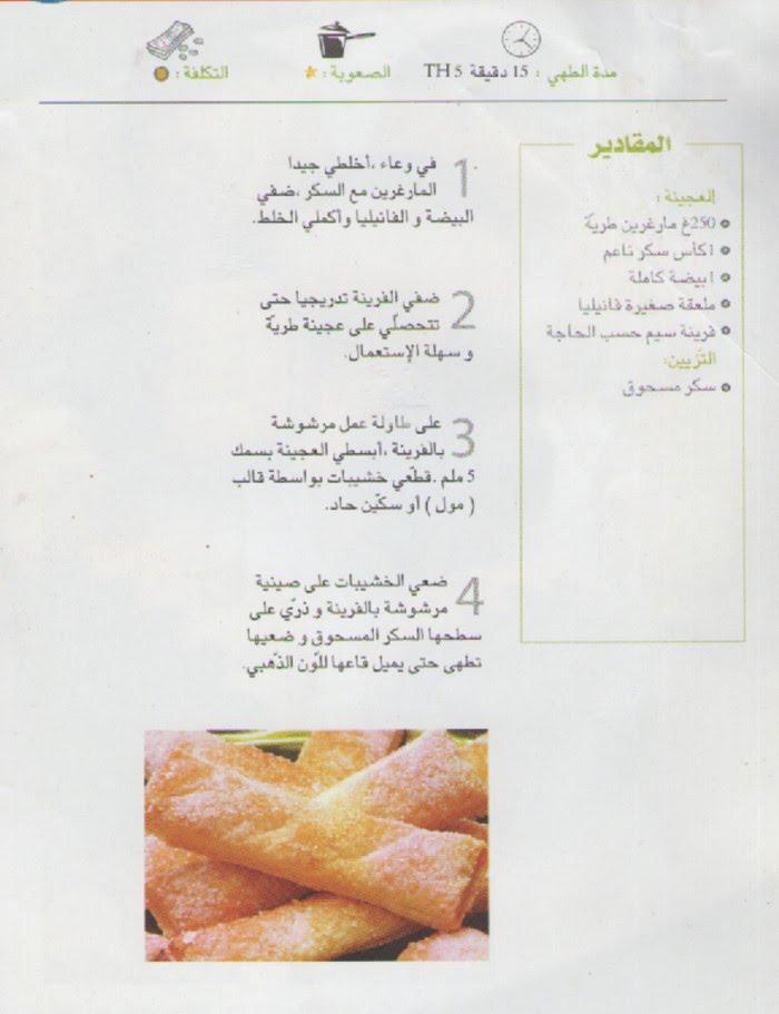 بالصور حلويات مغربية تقليدية وعصرية بالصور , اشهر حلويات المغرب بالصور 8091 4