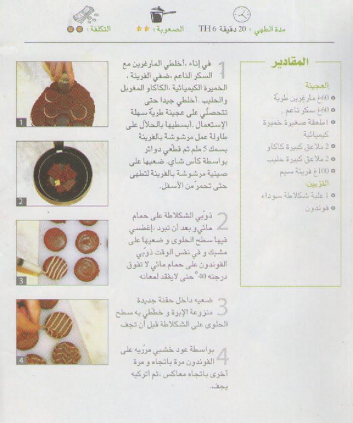 بالصور حلويات مغربية تقليدية وعصرية بالصور , اشهر حلويات المغرب بالصور 8091 5