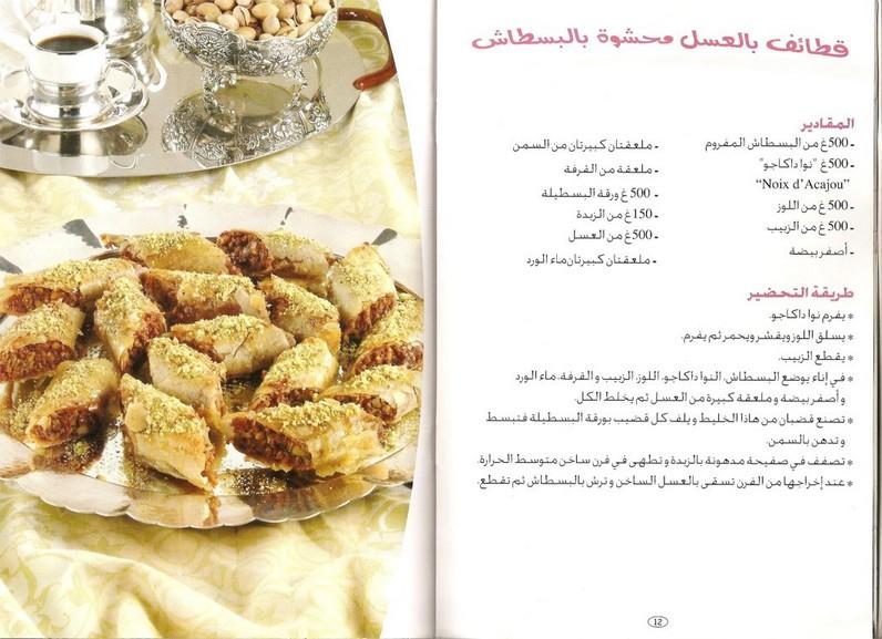 صور حلويات مغربية تقليدية وعصرية بالصور , اشهر حلويات المغرب بالصور