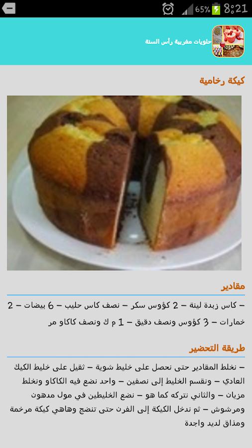 بالصور حلويات مغربية تقليدية وعصرية بالصور , اشهر حلويات المغرب بالصور 8091