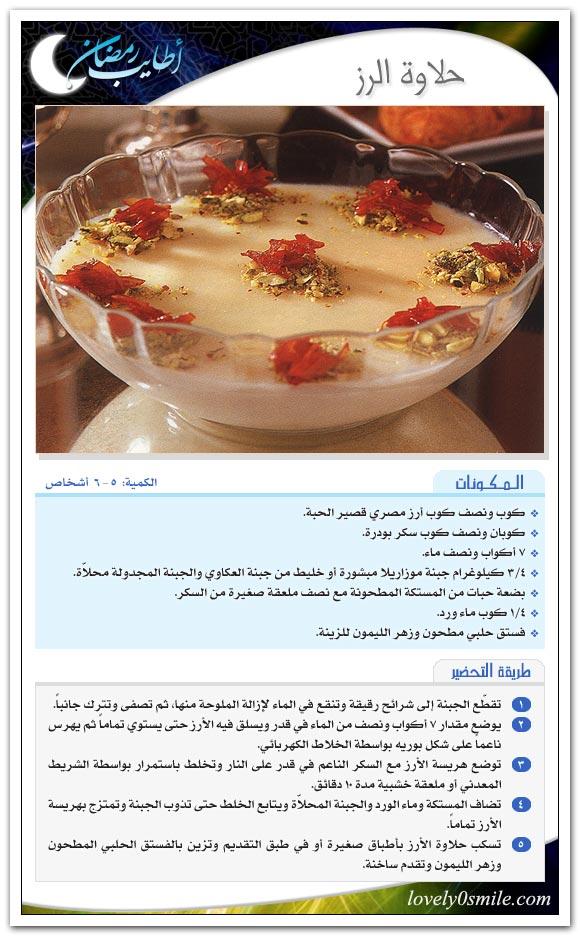 بالصور وصفات حلويات بالصور , طريقة عمل الحلويات بالصور 8103 2