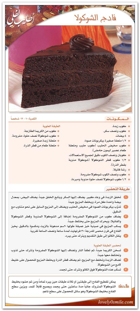 بالصور وصفات حلويات بالصور , طريقة عمل الحلويات بالصور 8103 4