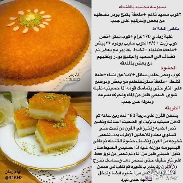 بالصور وصفات حلويات بالصور , طريقة عمل الحلويات بالصور 8103 5