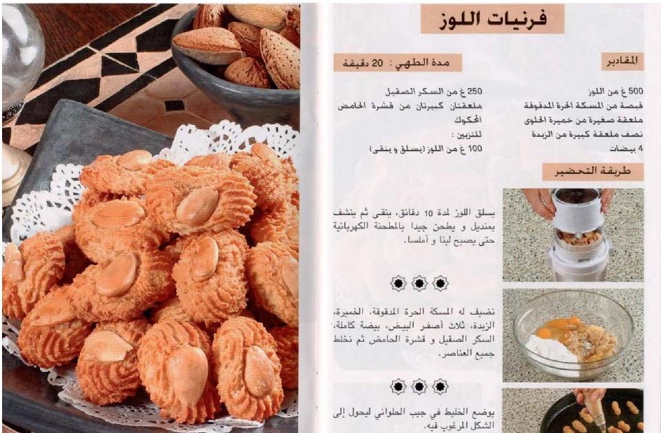 صوره حلويات مغربية تقليدية رشيدة امهاوش , اروع حلويات رشيدة امهاوش