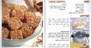 حلويات مغربية تقليدية رشيدة امهاوش , اروع حلويات رشيدة امهاوش