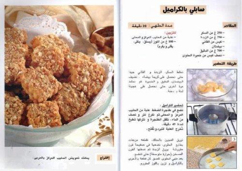 بالصور حلويات مغربية تقليدية رشيدة امهاوش , اروع حلويات رشيدة امهاوش 8212