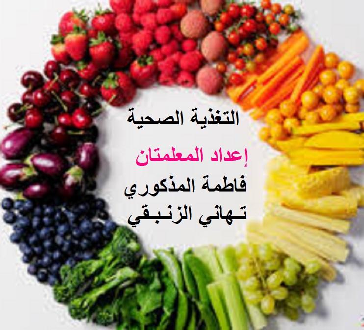 صورة الغذاء الصحي المتكامل , كيف نعد غذاء صحي شامل كل العناصر الغذائية