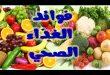 صور الغذاء الصحي المتكامل , كيف نعد غذاء صحي شامل كل العناصر الغذائية
