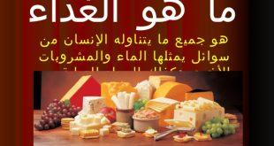 صور ما هو الطعام الصحي , كيف تجعل طعامك صحي