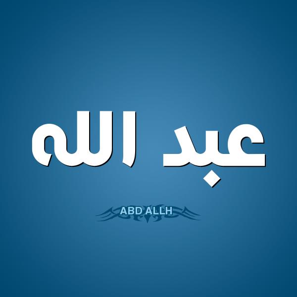 بالصور صور اسم عبدالله , خلفيات وصور لاسم عبد الله 860 1