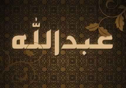 بالصور صور اسم عبدالله , خلفيات وصور لاسم عبد الله 860 3