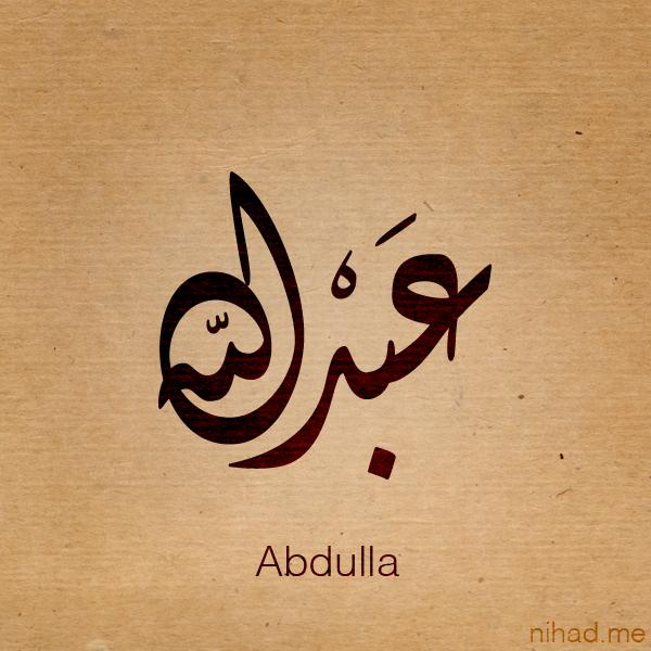بالصور صور اسم عبدالله , خلفيات وصور لاسم عبد الله 860 4