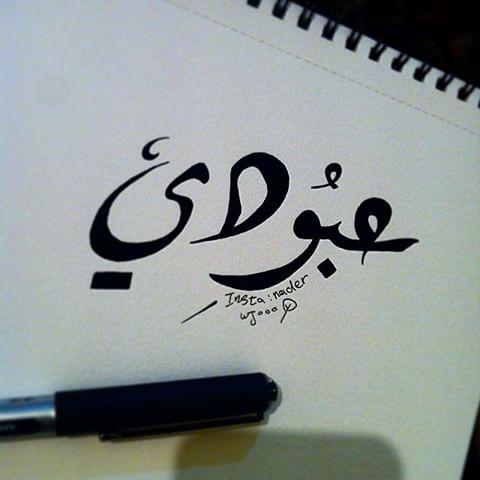 بالصور صور اسم عبدالله , خلفيات وصور لاسم عبد الله 860 5