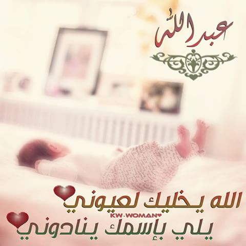 بالصور صور اسم عبدالله , خلفيات وصور لاسم عبد الله 860 6