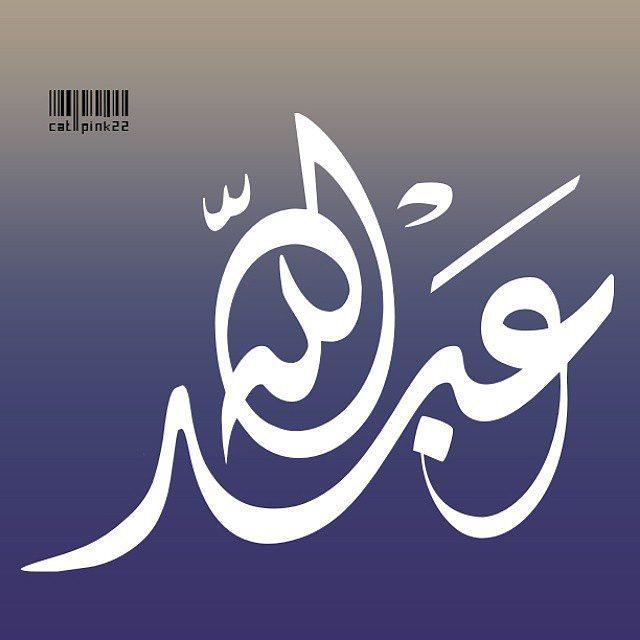 بالصور صور اسم عبدالله , خلفيات وصور لاسم عبد الله 860 7