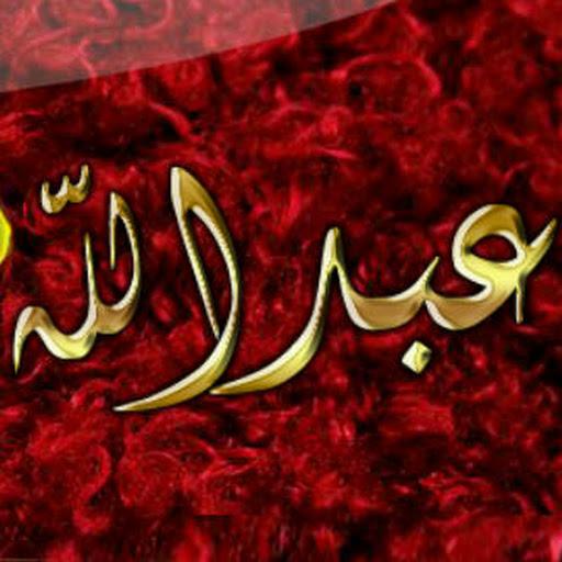 بالصور صور اسم عبدالله , خلفيات وصور لاسم عبد الله 860 8