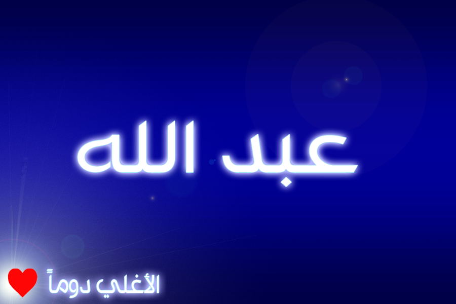 بالصور صور اسم عبدالله , خلفيات وصور لاسم عبد الله 860
