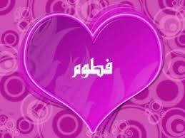 بالصور صور اسم فطوم , اروع الصور لاسم fatom 870 8