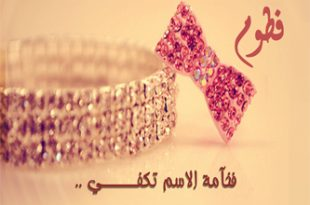 صوره صور اسم فطوم , اروع الصور لاسم fatom