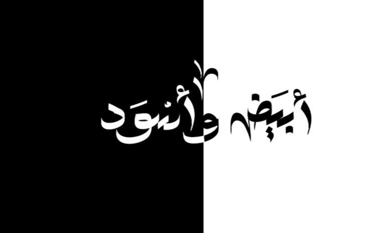 بالصور رمزيات ابيض واسود , احلى رمزيات بالابيض والاسود جديد 8963 5