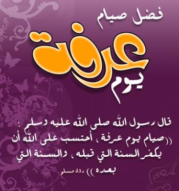 بالصور رمزيات يوم عرفه , صور شخصية ليوم عرفة 8974 1