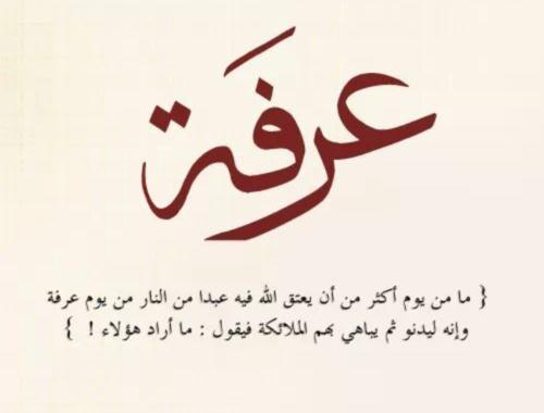 بالصور رمزيات يوم عرفه , صور شخصية ليوم عرفة 8974 3