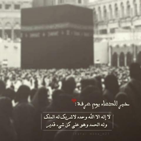 بالصور رمزيات يوم عرفه , صور شخصية ليوم عرفة 8974