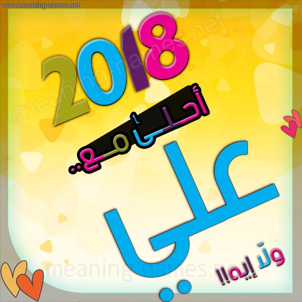 بالصور اجمل صور اسم علي , اسم علي بالصور 2019 8976 1