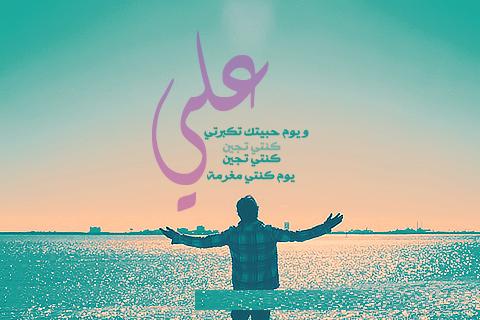 بالصور اجمل صور اسم علي , اسم علي بالصور 2019 8976 2