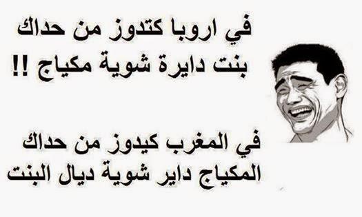 صوره نكت بالدارجة المغربية , اروع النكت المغربية