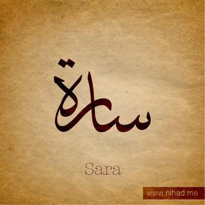 بالصور رمزيات اسم ساره , اجمل رمزيات ومعانى لاسم ساره 9006 2