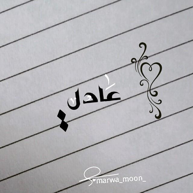 صوره صور اسم عادل , رمزيات لاسم عادل