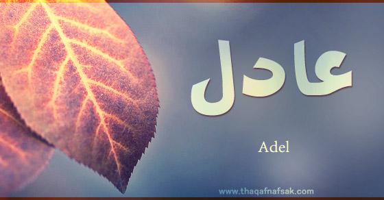 بالصور صور اسم عادل , رمزيات لاسم عادل 9016 2
