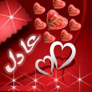 بالصور صور اسم عادل , رمزيات لاسم عادل 9016 3