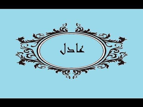 بالصور صور اسم عادل , رمزيات لاسم عادل 9016 4