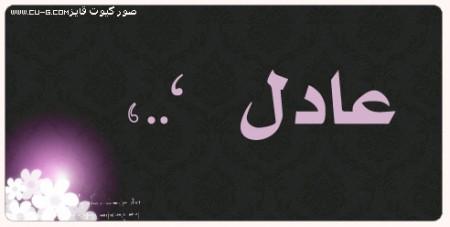 بالصور صور اسم عادل , رمزيات لاسم عادل 9016 5