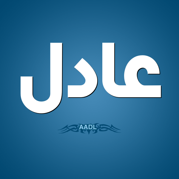 بالصور صور اسم عادل , رمزيات لاسم عادل 9016