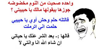 بالصور نكت متزوجين مصريه , نكت المصريين عن الزواج 9053 1 310x165