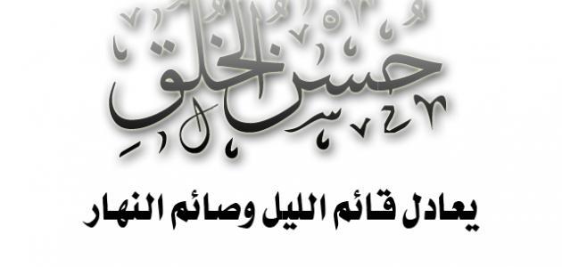 صوره حكمة عن حسن الخلق , حكم عن الخلق الحسن