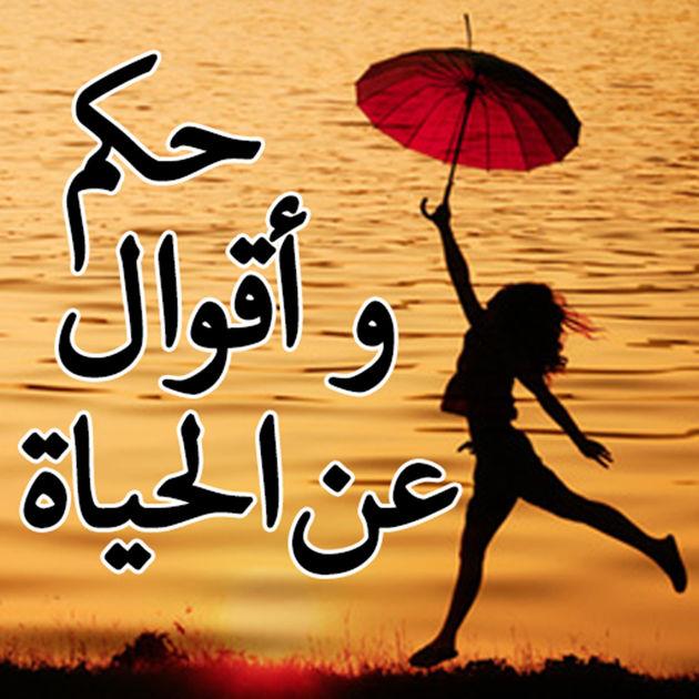 بالصور امثال وحكم عن الحياة , احلى حكم عن الدنيا 9163