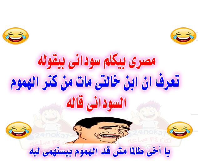 بالصور نكت عن السودانيين , اجمل نكات عن السودانيين 9192
