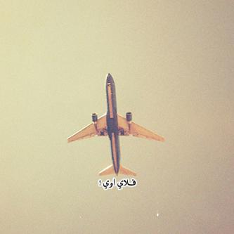 بالصور رمزيات عن السفر , احلى رمزيات السفر 9276 1