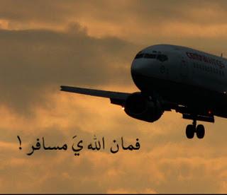 بالصور رمزيات عن السفر , احلى رمزيات السفر 9276 11
