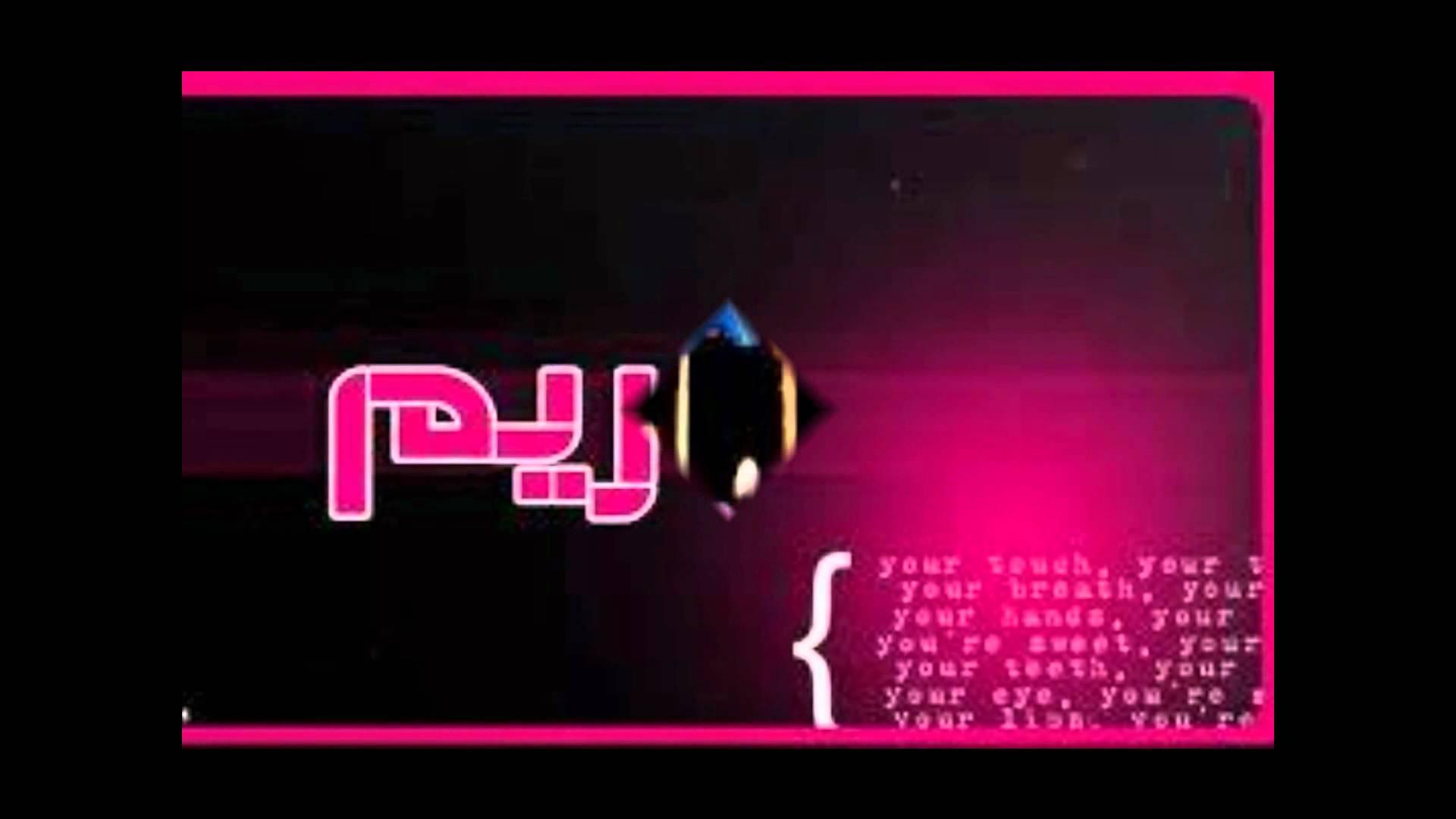 بالصور خلفيات اسم ريم , اجمل خلفيات شيك لاسم ريم 9288 3