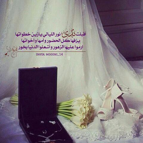 بالصور رمزيات زواج انستقرام , اجمل رمزيات وصور الزفاف 9358 11