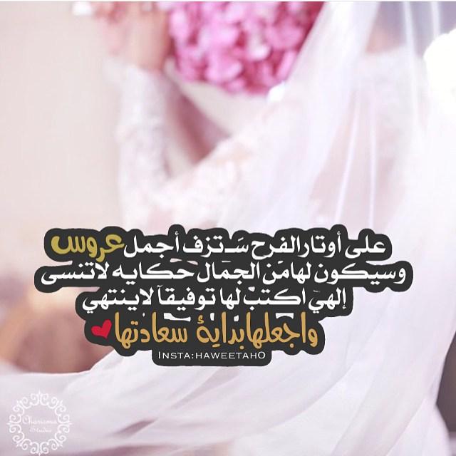 بالصور رمزيات زواج انستقرام , اجمل رمزيات وصور الزفاف 9358 4