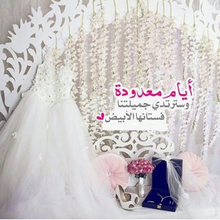 بالصور رمزيات زواج انستقرام , اجمل رمزيات وصور الزفاف 9358 6